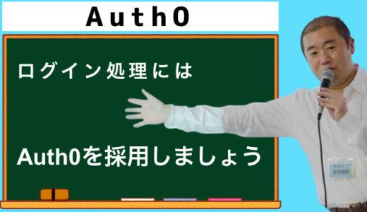 【Auth0導入編】Webサービスを始めるならきちんとしたログイン管理を!