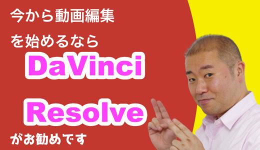 【無料】素人が安心して使えるプロが使う動画編集ソフトはDaVinci Resolve一択です。第1回