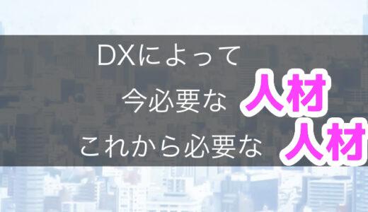 経済産業省が推進するDX(デジタルトランスフォーメーション)によって今必要な人材これから必要な人材とは?
