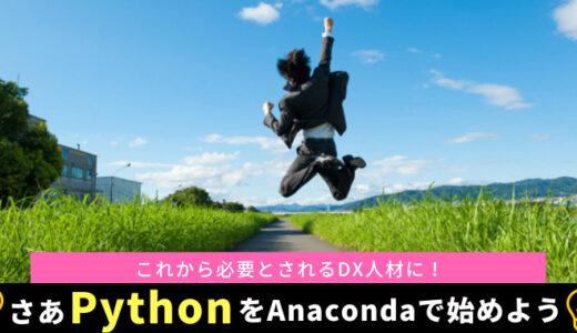 【これからのDX】AnacondaでサクッとPythonを始めよう