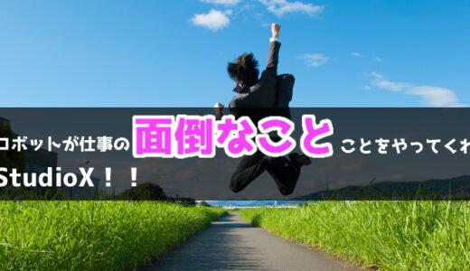 【UiPaTh】仕事効率化をすすめる無料で使えるStudioX